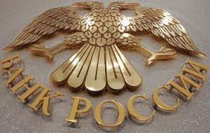banca-centrala rusia