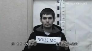 noize_mc