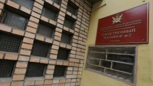 Lefotovo inchisoare FSB