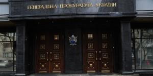Procuratura Ucrainei
