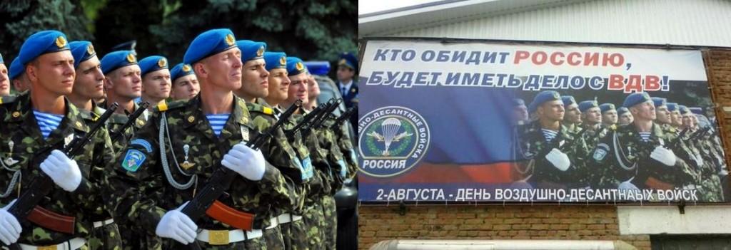 parasutisti ucraina