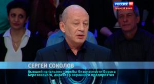 Sokolov Serghei