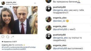 Putin mirese2